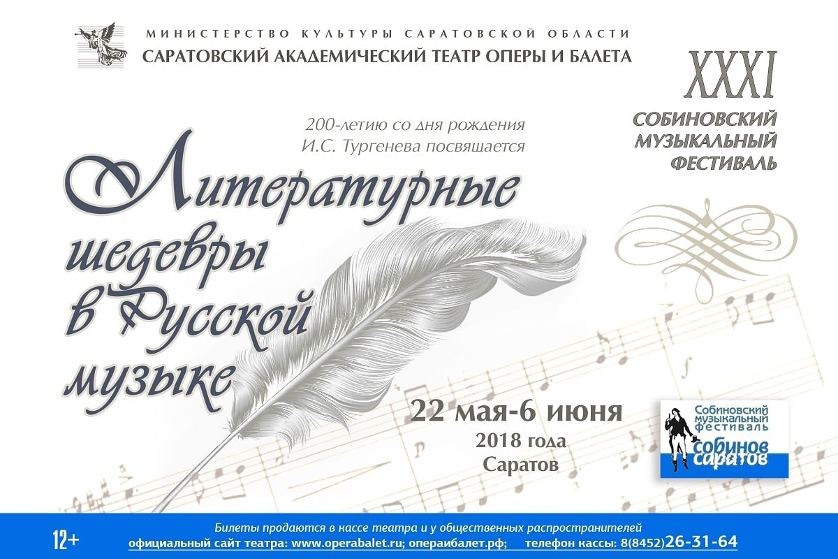Гид по Собиновскому: программа мероприятий фестиваля