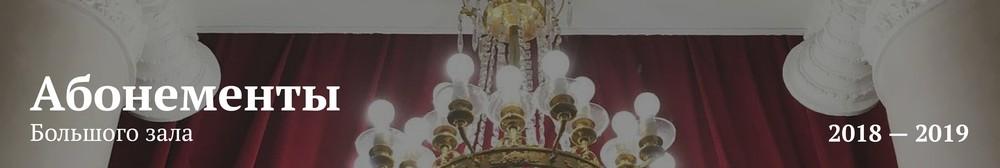21 апреля стартуют продажи абонементов Санкт-Петербургской филармонии