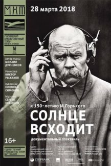 "Афиша спектакля ""Солнце всходит"" в МХТ"