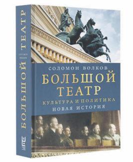 книга Соломона Волкова «Большой театр. Культура и политика. Новая история»