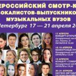 Во Всероссийском конкурсе вокалистов примут участие выпускники 18 музыкальных вузов России