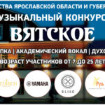 Прием заявок на участие во II Международном конкурсе «Вятское» в номинации «Духовые инструменты» завершится 12 апреля