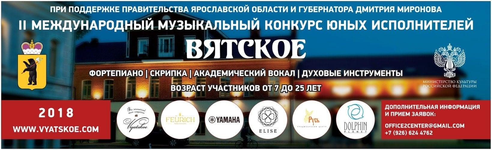 """Международный музыкальный конкурс """"Вятское"""""""