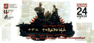 """На сцене """"Новой оперы"""" представили спектакль """"Три товарища"""""""