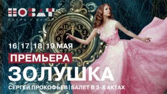 """В НОВАТе состоится премьера балета """"Золушка"""""""