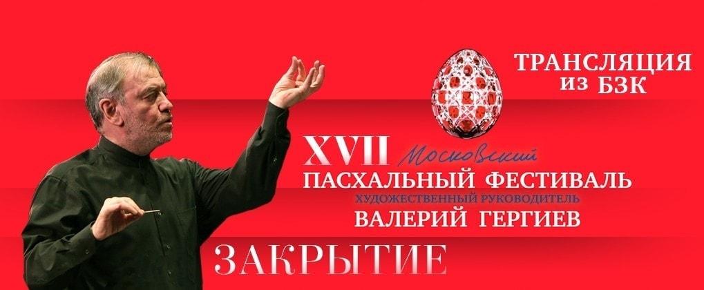 Закрытие XVIIМосковского Пасхального фестиваля