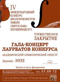 Завершился IV Международный конкурс имени Кнушевицкого
