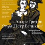 Опера Андре Гретри «Пётр Великий» в музее-заповеднике «Царицыно»