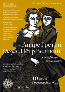 Опера Андре Гретри «Пётр Великий»