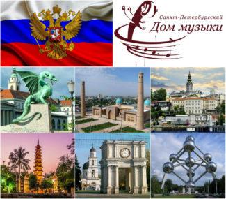 Шесть столиц примут солистов Дома музыки в День России
