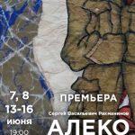 Премьера спектакля «Алеко» в «Геликон-опере»