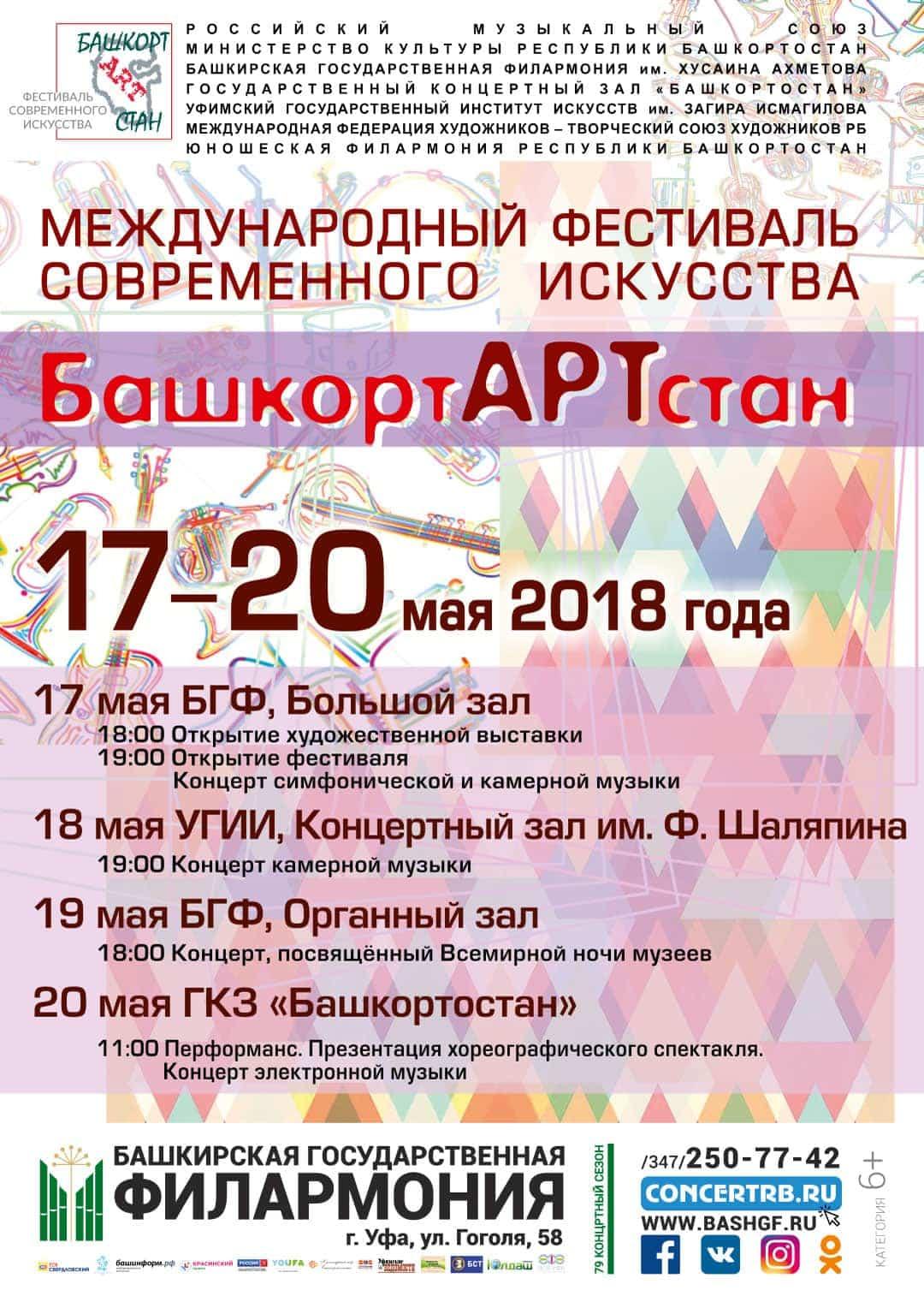 """Международный фестиваль современного искусства """"БашкортARTстан"""""""