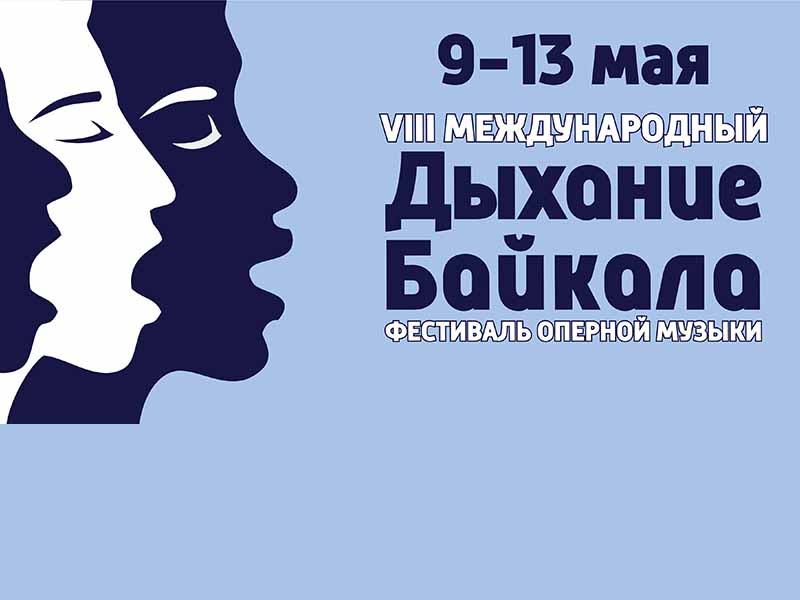 Фестиваль оперной музыки «Дыхание Байкала» открылся в Иркутске