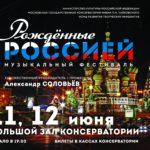 """В Московской консерватории пройдет фестиваль """"Рожденные Россией"""""""