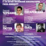 В Московской консерватории исполнят сочинения победителей оперного конкурса