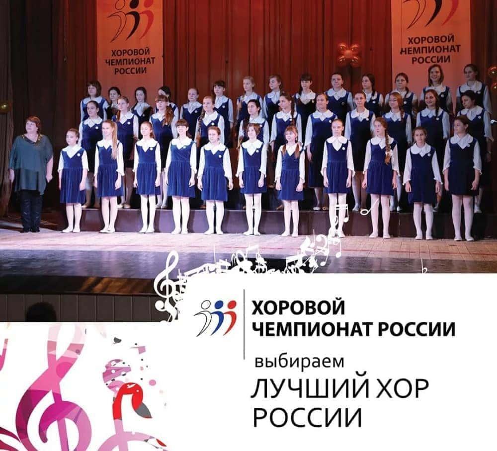 В Санкт-Петербурге прошел Открытый кубок Хорового чемпионата Росси