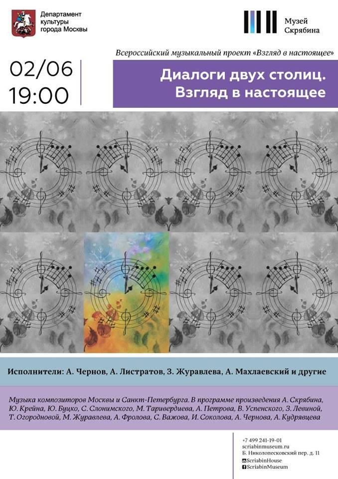 """Два концерта музыкального проекта """"Взгляд в настоящее"""""""