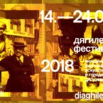 Дягилевский фестиваль в 12-й раз представит разные направления, жанры, стили и форматы