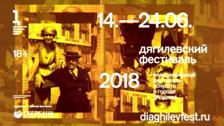 Теодор Курентзис в Перми: культурное чудо российской провинции продолжается