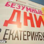 Фестиваль «Безумные дни в Екатеринбурге» приглашает волонтеров