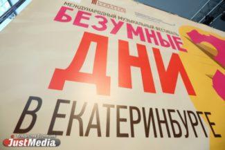eburg 325x217 - Фестиваль «Безумные дни в Екатеринбурге» приглашает волонтеров