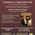 Гала-концерт V Музыкального фестиваля молодежи России и стран СНГ «Таланты Содружества»