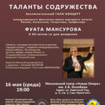 Концерт к 90-летию дирижера Фуата Мансурова