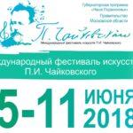 Для посетителей фестиваля Чайковского в Клину организуют поезд «Ласточка»