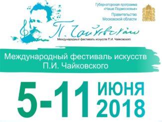 Для посетителей фестиваля Чайковского в подмосковном Клину будет организован специальный поезд «Ласточка».