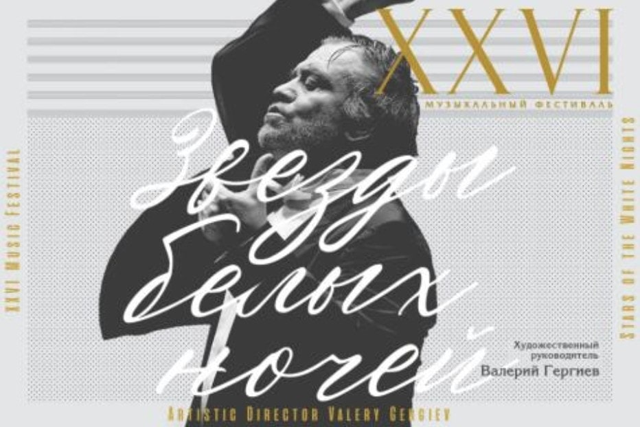 XXVI Музыкальный фестиваль «Звезды белых ночей»