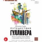 """Премьера балета """"Путешествия Гулливера"""" в Театре Сац"""