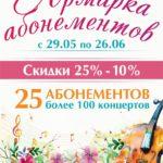 Хабаровская филармония запускает Ярмарку абонементов нового сезона