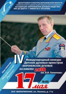 Воронежские духовые ассамблеи имени Валерия Халилова — 2018