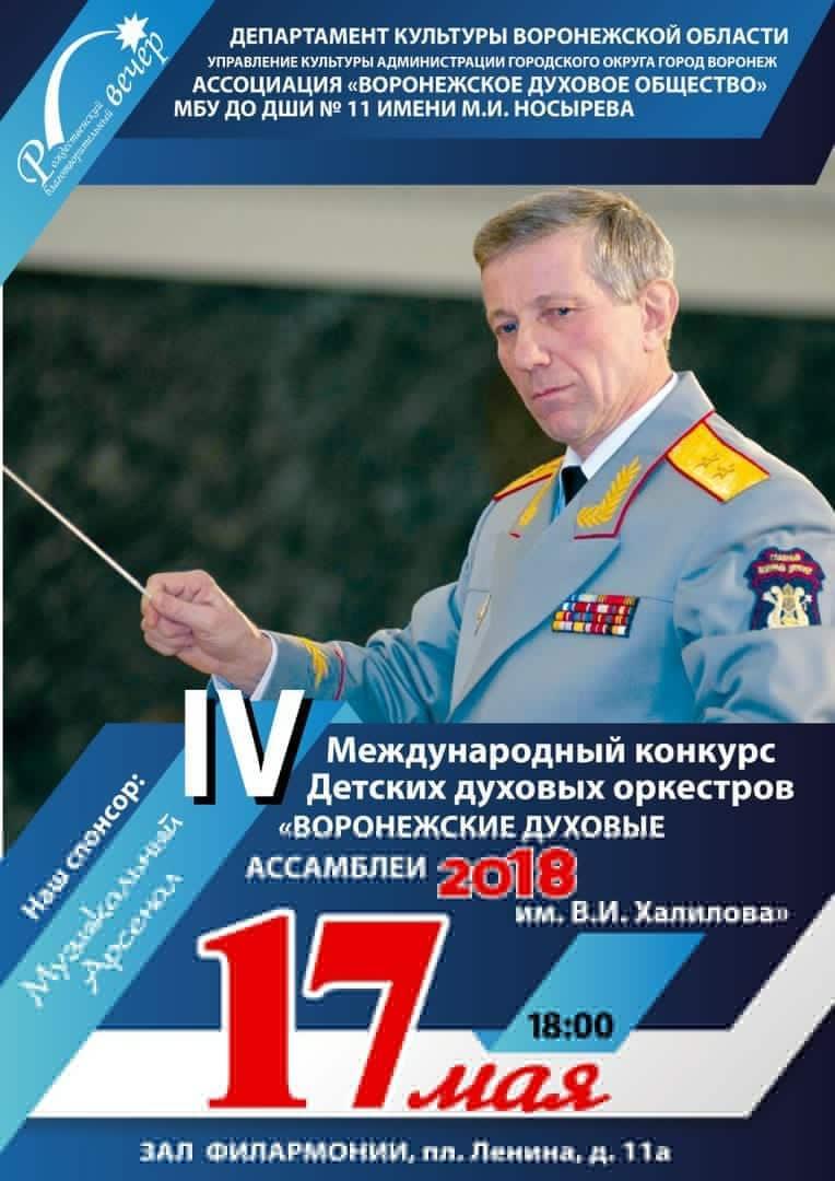 Воронежские духовые ассамблеи имени Валерия Халилова