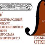 13 мая в Саратове откроется IV Международный конкурс виолончелистов имени Святослава Кнушевицкого