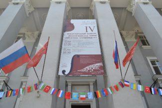 IV Международный конкурс виолончелистов им. Святослава Кнушевицкого
