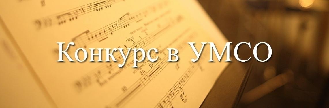 Свердловская филармония объявляет конкурсный отбор в Молодёжный оркестр