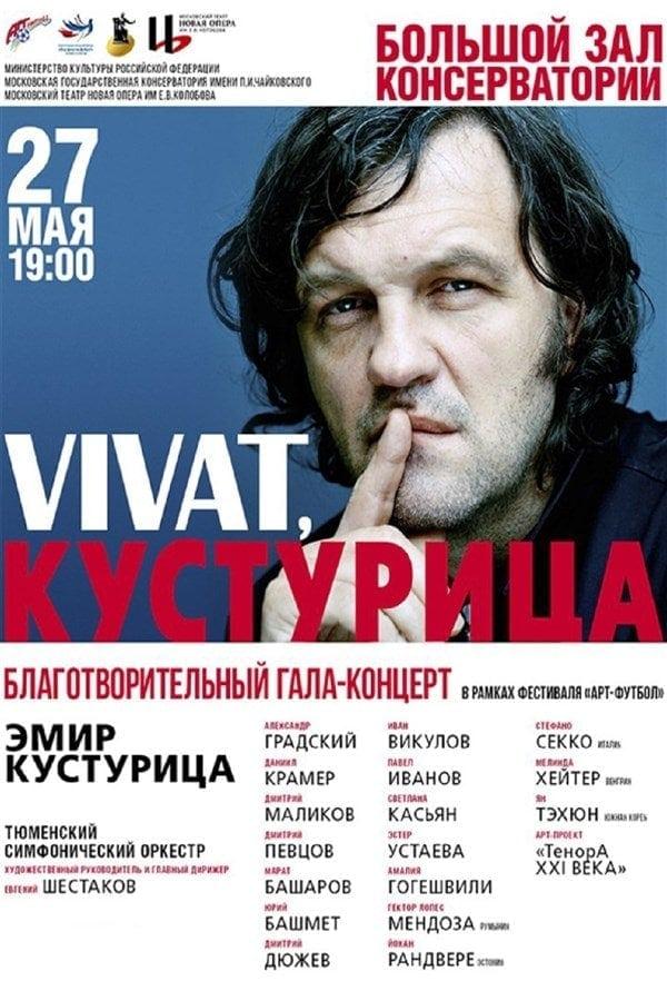 Эмиру Кустурице в Москве посвятили концерт и футбольный матч