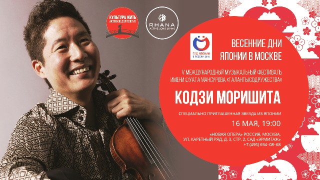 Кодзи Моришита, прибывший в Москву по приглашению корпорации RHANA, примет участие в торжественном открытии фестиваля «Таланты Содружества»