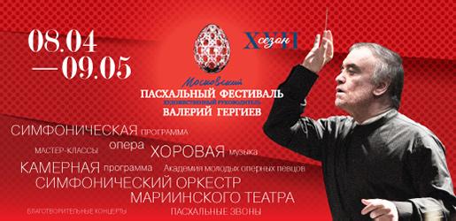 9 мая концерты Пасхального фестиваля пройдут в Москве, Севастополе и на острове Кижи