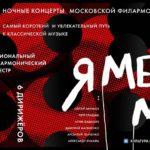 «Мама, я меломан»: парад дирижеров