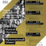Открытие XXIII Международного фестиваля «Музыкальный Олимп»
