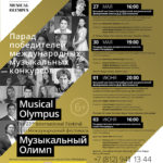 ХХIII фестиваль «Музыкальный Олимп»