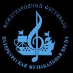 Международный фестиваль «Петербургская музыкальная весна» — старейший в нашей стране