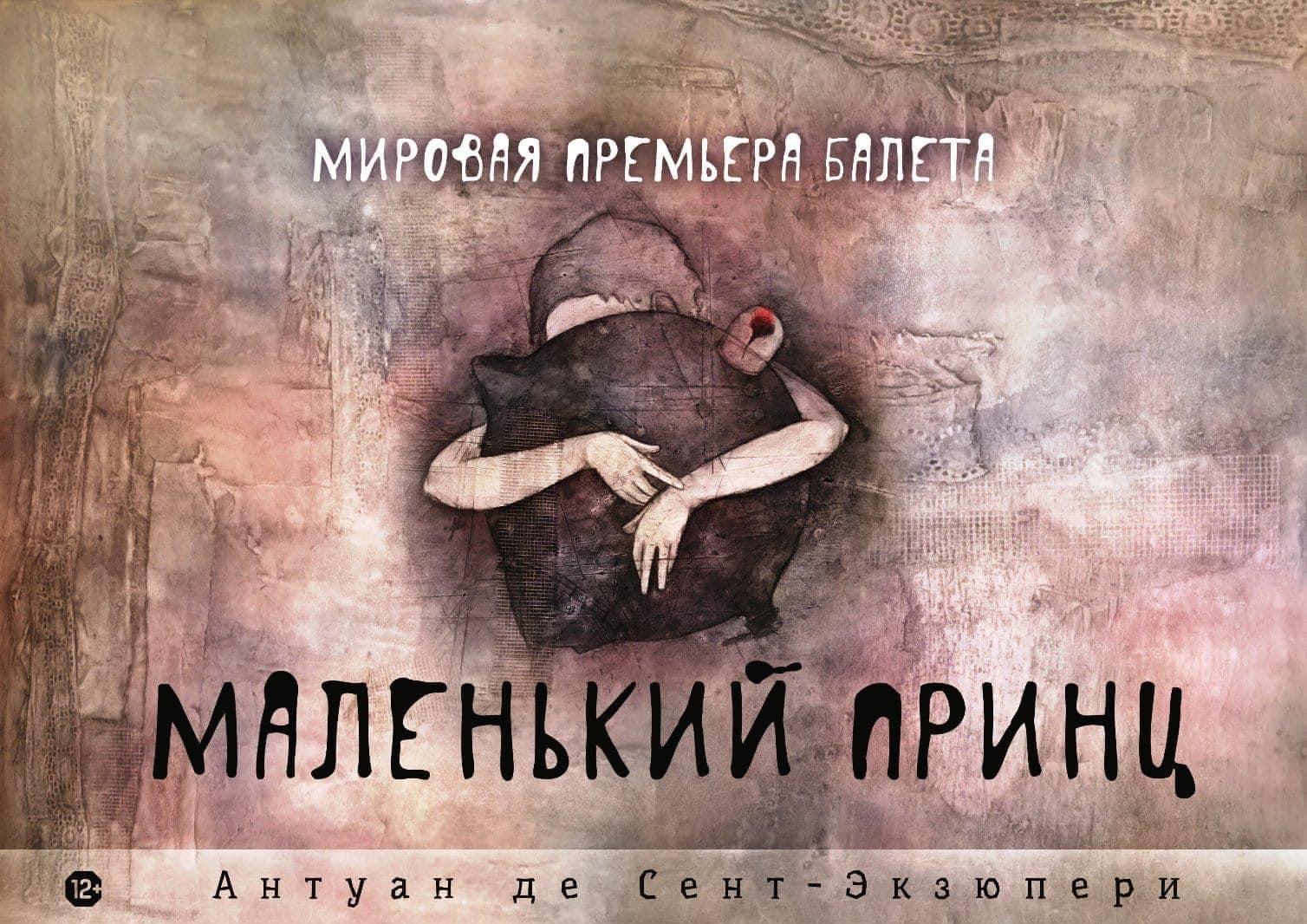 «Новый балет» представит премьеру спектакля «Маленький принц»
