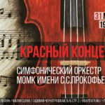 В концерте прозвучит самое необычное произведение в мире - «Симфония скорбных песен» легендарного польского композитора Хенрика Миколая Гурецкого