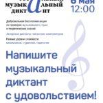 Тотальный музыкальный диктант в РАМ им. Гнесиных