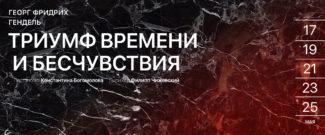 Премьера в Театре имени Станиславского и Немировича-Данченко