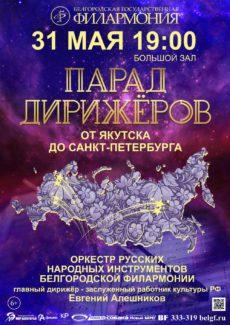31.05.2018. «Парад дирижёров»