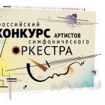 В Москве пройдёт I Всероссийский конкурс артистов симфонического оркестра